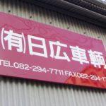 「(有)日広車輌 」兵庫で自社ローンで中古車を購入出来る販売店