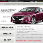 愛知県のガレージロッソは全国対応で来店不要で自社ローンで購入可能です。