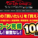 カーライフ福岡店なら自社ローンで100%中古車を購入出来ます。