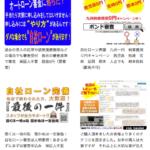福岡で保証人不要で自社ローンが組める中古車販売店【ボンド】